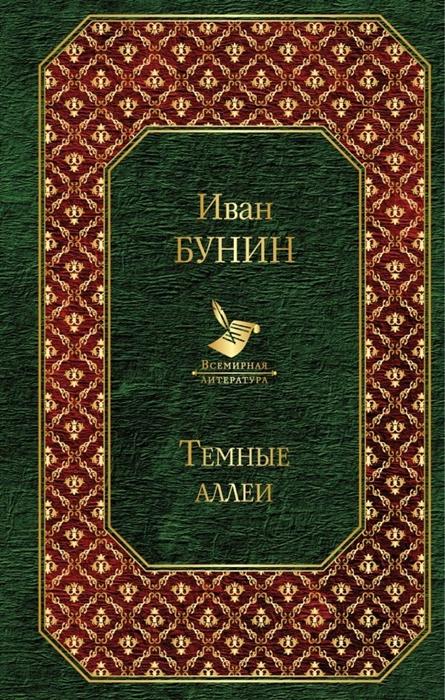 купить Бунин И. Темные аллеи по цене 162 рублей