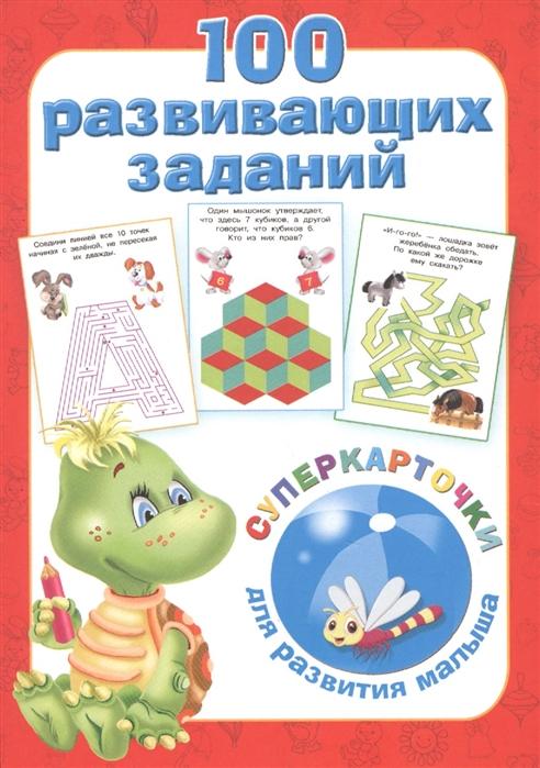 Дмитриева В. (сост.) 100 развивающих заданий на карточках в г дмитриева 100 развивающих заданий учимся со сказками
