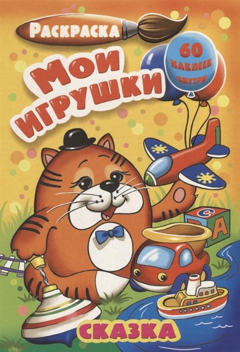 Купить Раскраска Мои игрушки 60 наклеек внутри, Астро-Принт СПб, Раскраски