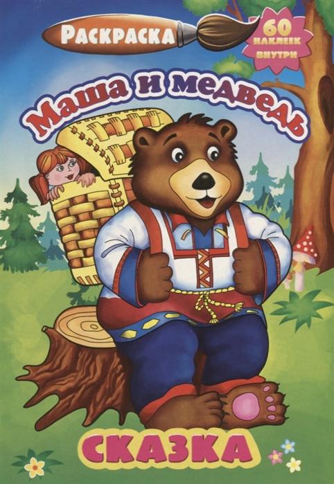 Гаджиева Н. (ред.) Раскраска Маша и медведь 60 наклеек внутри маша и медведь 100 наклеек зеленая