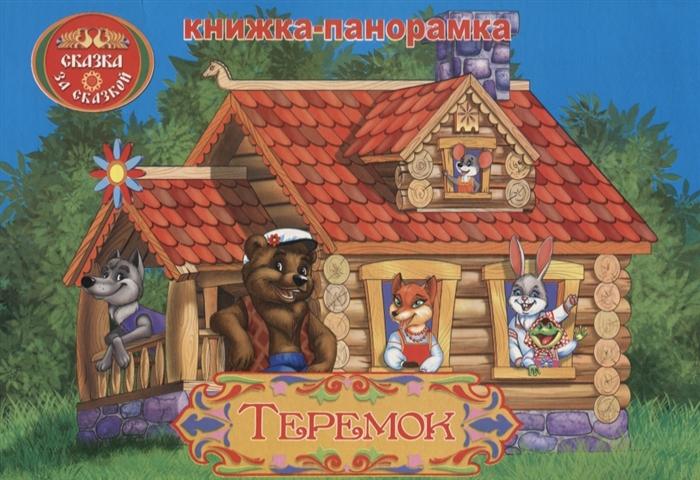 Гаджиева Н. (ред.) Теремок цена