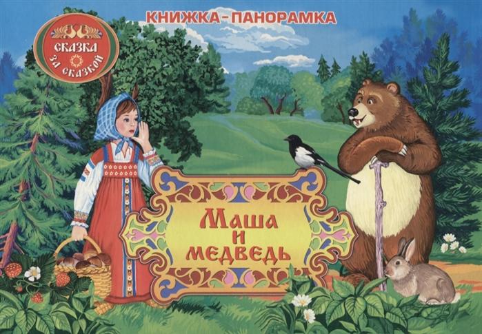 Гаджиева Н. (ред.) Маша и медведь макарова в ред мультраскраска маша и медведь