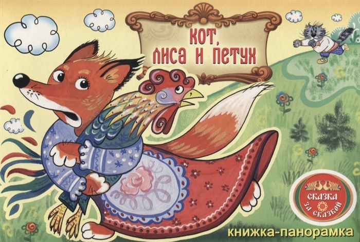 Гаджиева Н. (ред.) Кот лиса и петух бакунева н г козлятки и волк кот петух и лиса