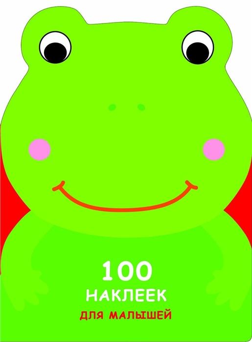 100 наклеек для малышей Лягушонок 100 наклеек для малышей зверята лягушонок