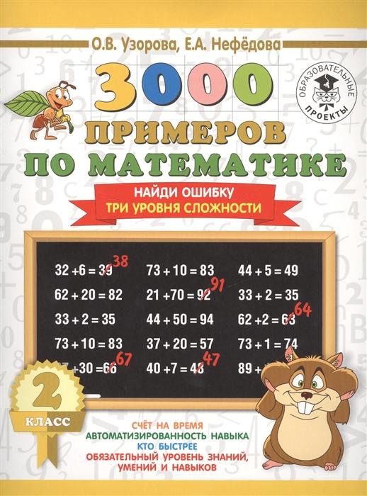 Узорова О., Нефедова Е. 3000 примеров по математике 2 класс Найди ошибку Три уровня сложности автокресло siger кокон сказка от 9 до 25 кг kres2045
