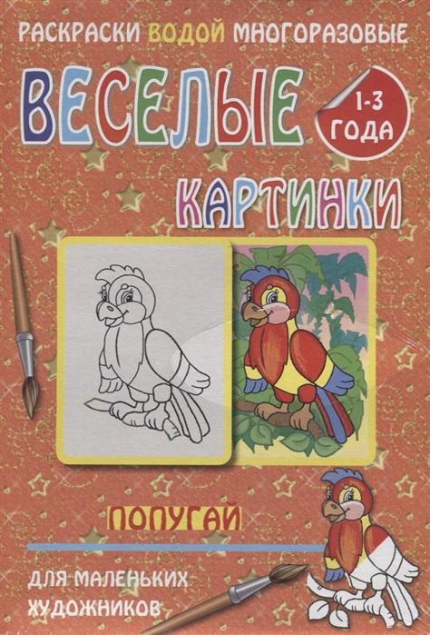 Веселые картинки Попугай 1-3 года веселые картинки бегемот 1 3 года