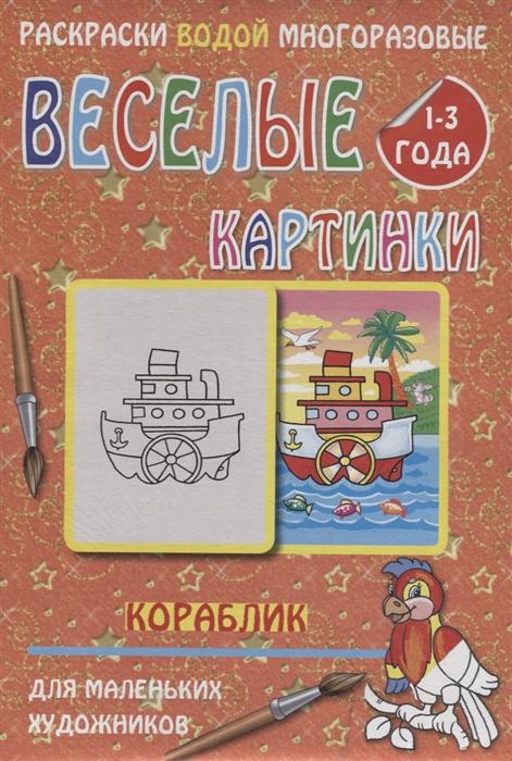 Веселые картинки Кораблик 1-3 года веселые картинки бегемот 1 3 года