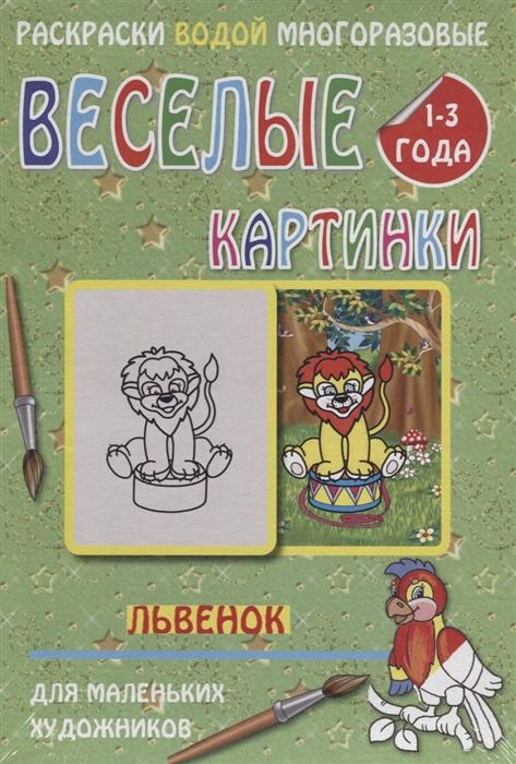 Веселые картинки Львенок 1-3 года веселые картинки бегемот 1 3 года