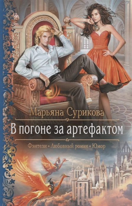 Сурикова М. В погоне за артефактом в погоне за красотой