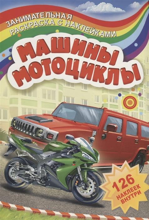 Коваленко А. (ред.) Занимательная раскраска с наклейками Машины и мотоциклы 126 наклеек внутри