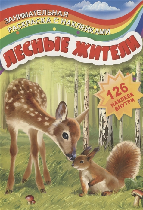 Коваленко А. (ред.) Занимательная раскраска с наклейками Лесные жители 126 наклеек внутри лесные малыши раскраска с наклейками