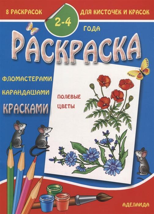 Раскраска Полевые цветы 2-4 года