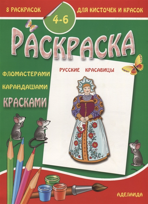 лучшая цена Раскраска Русские красавицы 4-6 лет