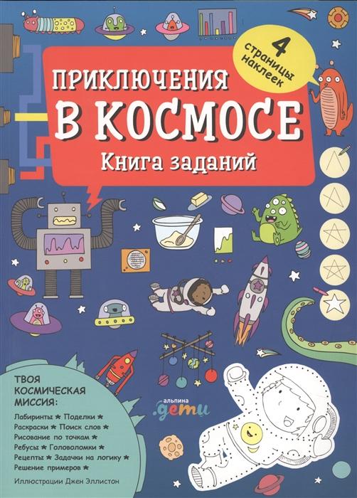 Купить Приключения в космосе Книга заданий, Альпина Паблишер, Естественные науки