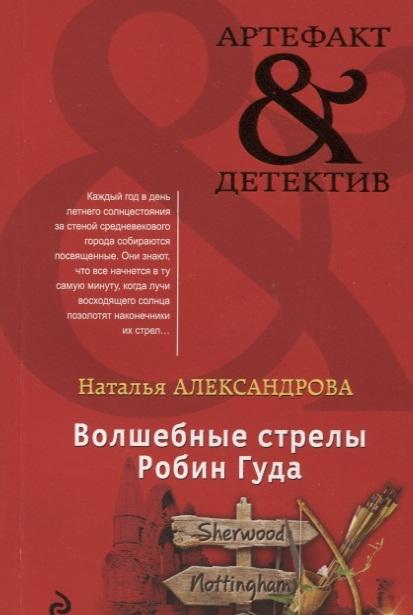 Александрова Н. Волшебные стрелы Робин Гуда