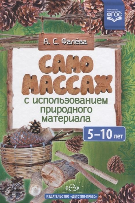 Фалева А. Самомассаж с использованием природного материала 5-10 лет