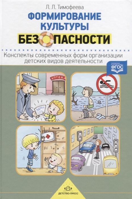 Тимофеева Л. Формирование культуры безопасности Конспекты современных форм организации детских видов деятельности