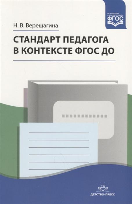 Верещагина Н. Стандарт педагога в контексте ФГОС ДО цена