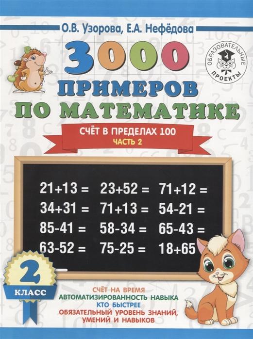 Узорова О., Нефедова Е. 3000 примеров по математике 2 класс Счет в пределах 100 Часть 2