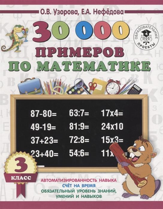 Узорова О., Нефедова Е. 30000 примеров по математике 3 класс