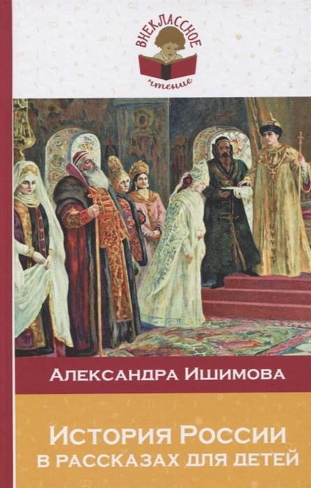 Ишимова А. История России в рассказах для детей а о ишимова история россии для детей