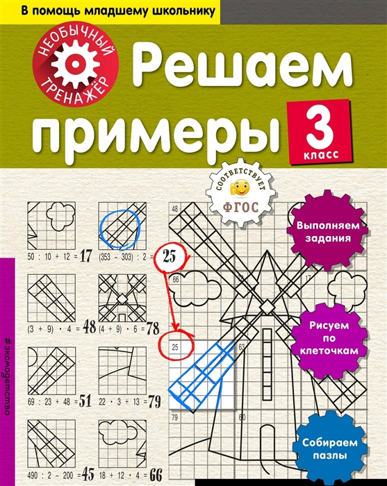 Аксенова А. Решаем примеры 3 класс а а аксенова решаем примеры 3 й класс