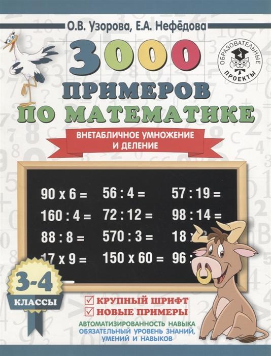 Узорова О., Нефедова Е. 3000 примеров по математике 3-4 класс Внетабличное умножение и деление