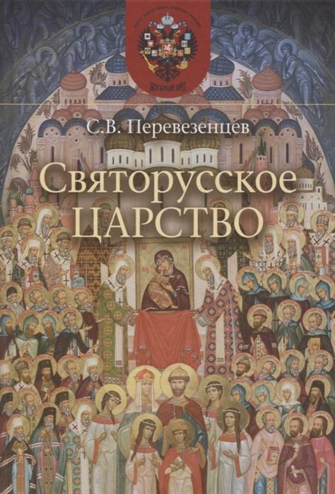 Перевезенцев С. Святорусское царство История русской святости