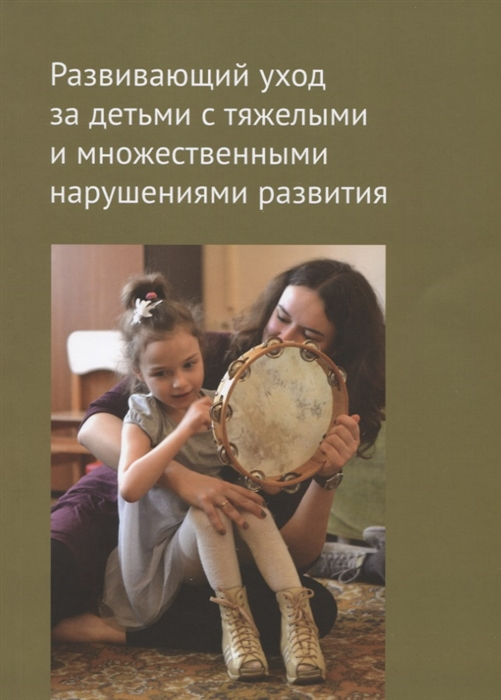 Бояршинова О., Пайкова А., Бондарь Т. и др. Развивающий уход за детьми с тяжелыми и множественными нарушениями развития цена