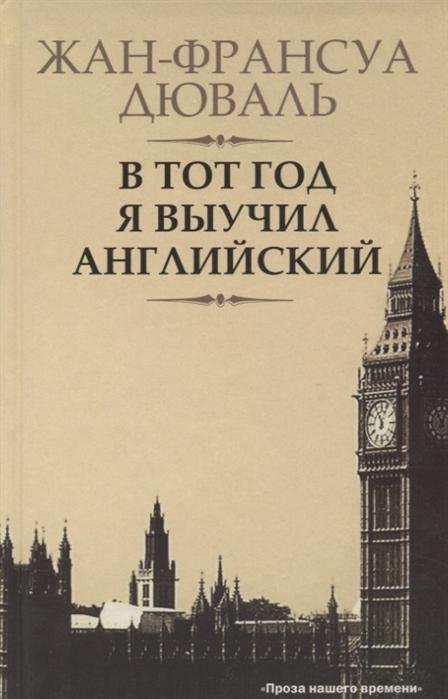 Дюваль Ж.-Ф. В тот год я выучил английский цена