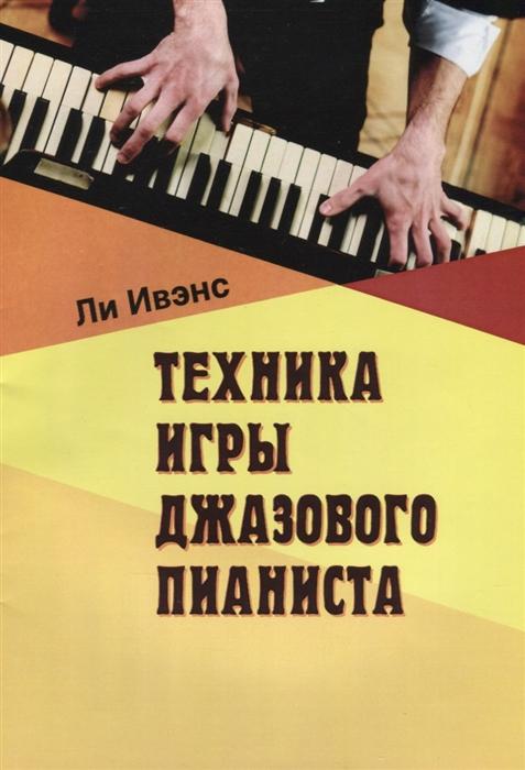 Техника игры джазового пианиста