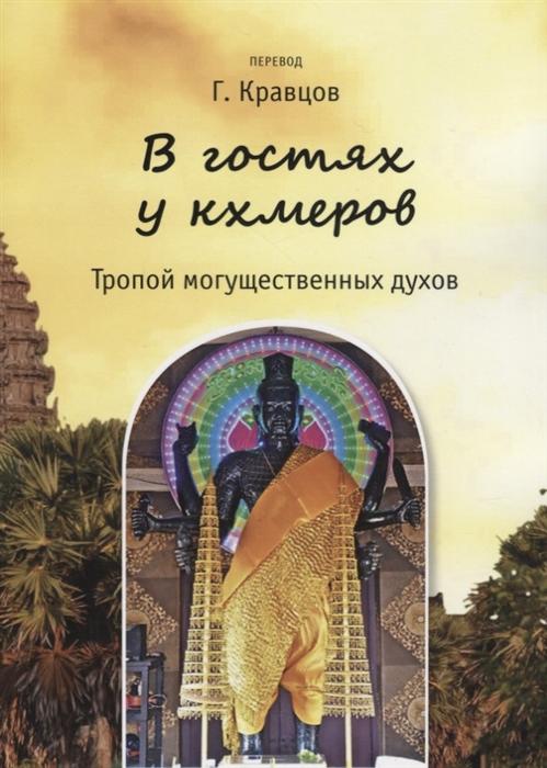В гостях у кхмеров Тропой могущественных духов