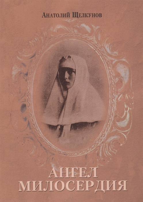 Щелкунов А. Ангел милосердия
