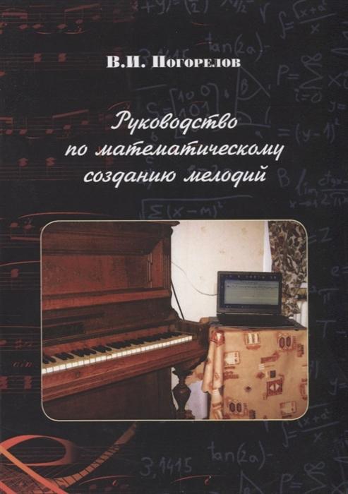 Погорелов В. Руководство по математическому созданию мелодий