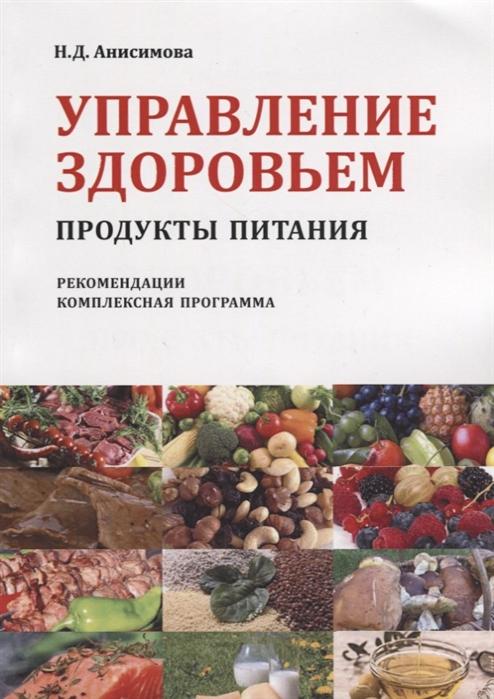 Анисимова Н. Управление здоровьем Продукты питания Рекомендации Комплексная программа продукты питания