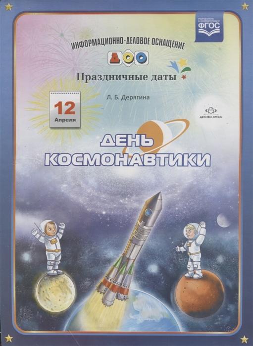 Дерягина Л. День космонавтики ФГОС дерягина л день выпускника детского сада