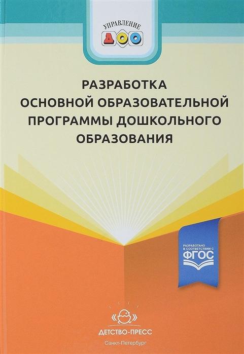Иевлева Т. (авт.-сост.) Разработка основной образовательной программы дошкольного образования