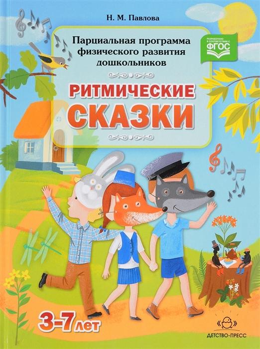 Павлова Н. Парциальная программа физического развития дошкольников Ритмические сказки 3-7 лет ФГОС