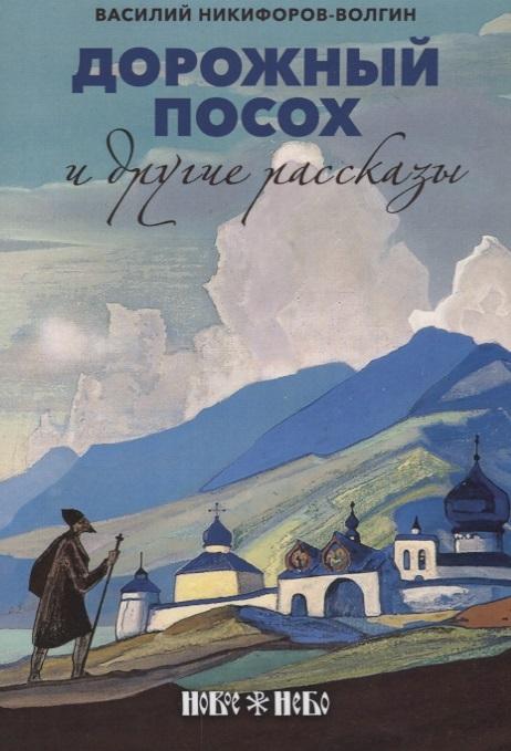 Никифоров-Волгин В. Дорожный посох и другие рассказы цена