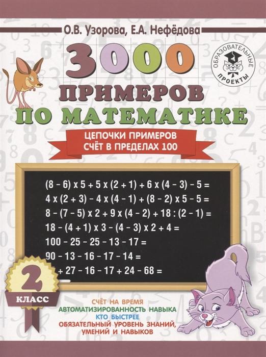 Узорова О., Нефедова Е. 3000 примеров по математике Цепочки примеров Счет в пределах 100 2 класс