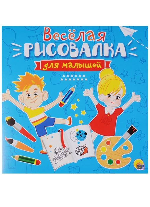 Скворцова А. (ред.) Веселая рисовалка для малышей