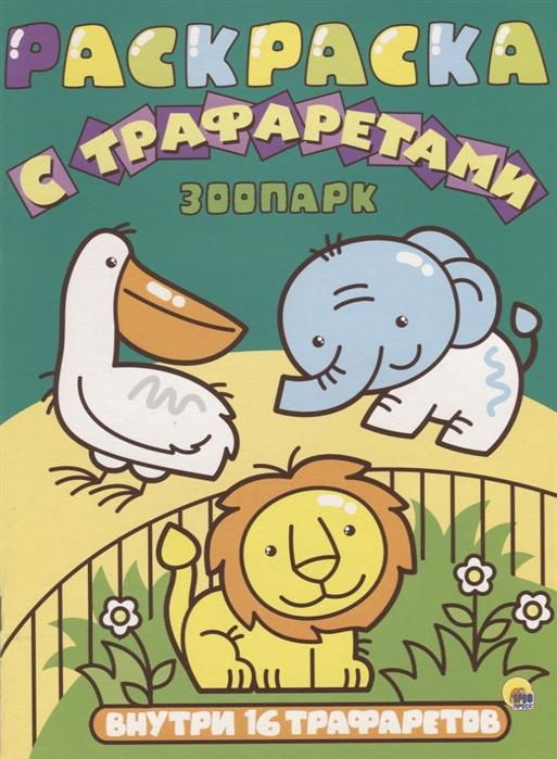 Дюжикова А. (ред.) Зоопарк Раскраска с трафаретами дюжикова а ред раскраска с наклейками для малышей