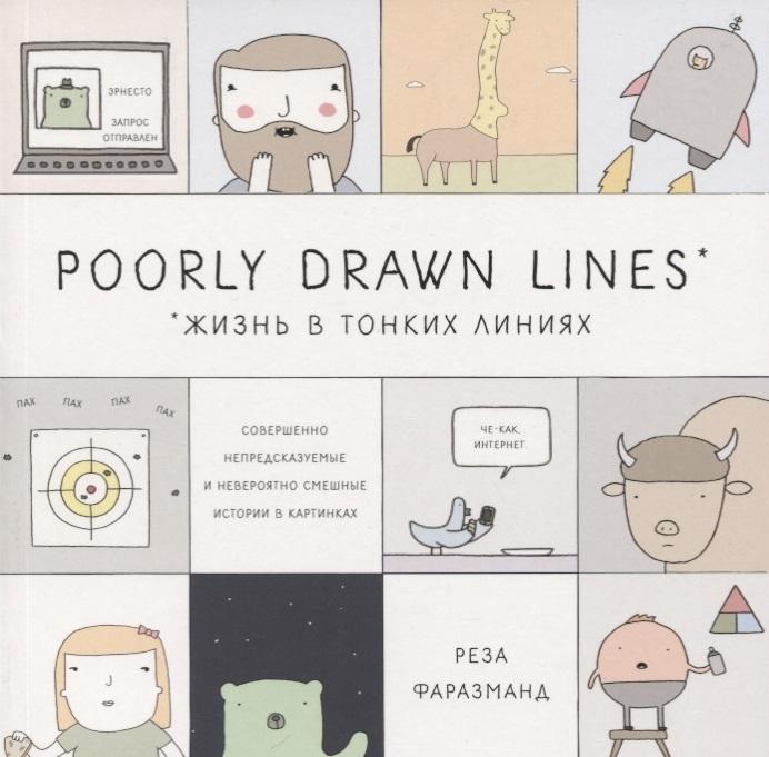 лучшая цена Фаразманд Р. Комикс Poorly Drawn Lines Жизнь в тонких линиях Совершенно непредсказуемые и невероятно смешные истории в картинках