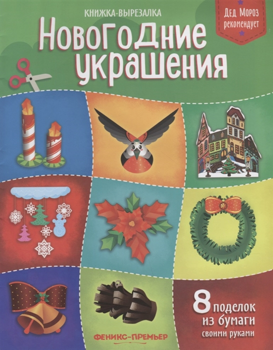 Кожевникова Т. Новогодние украшения Книжка-вырезалка