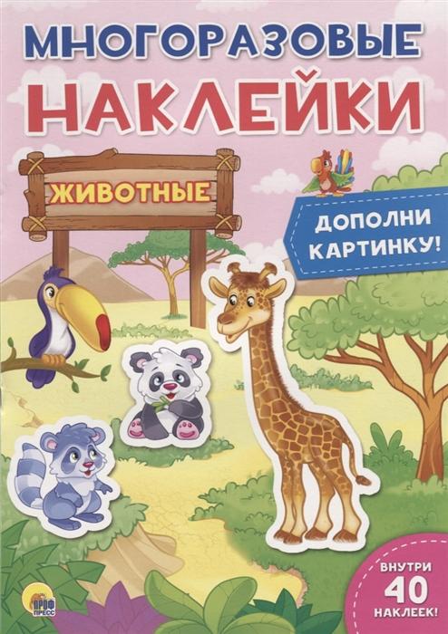 Скворцова А. (ред.) Многоразовые наклейки Животные 40 наклеек внутри