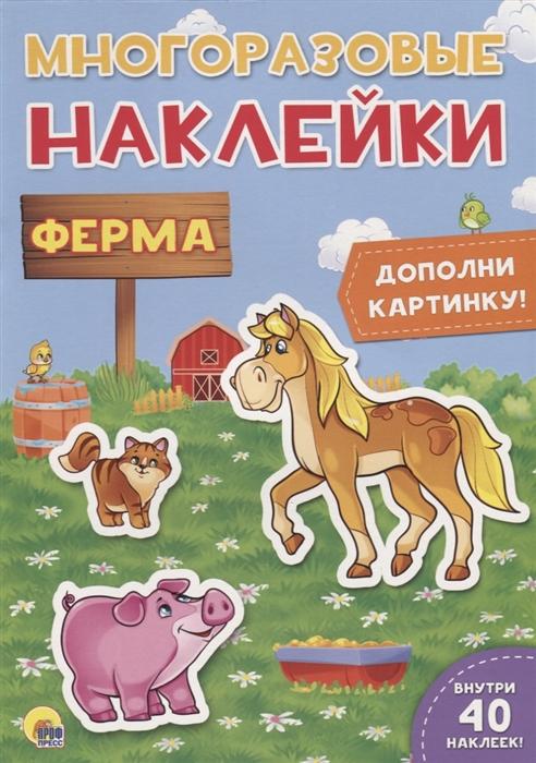 Купить Многоразовые наклейки Ферма 40 наклеек внутри, Проф-пресс, Книги с наклейками