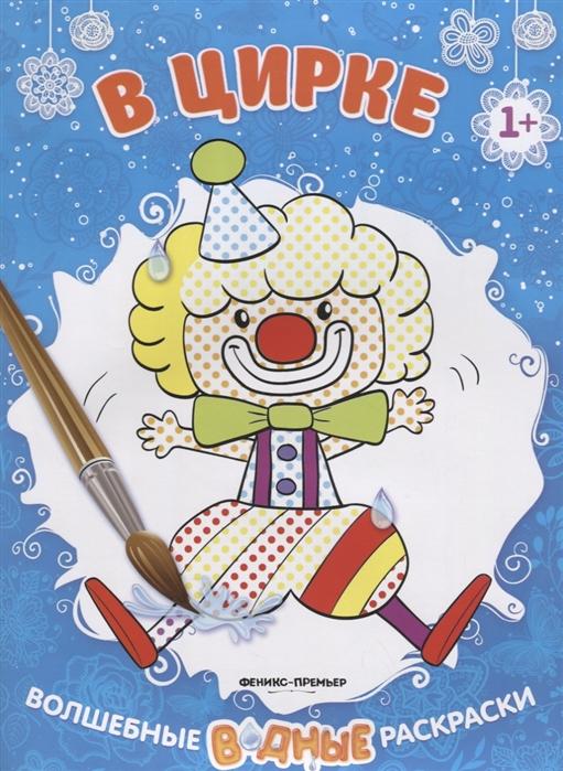 Купить В цирке Волшебные водные раскраски, Феникс, Раскраски