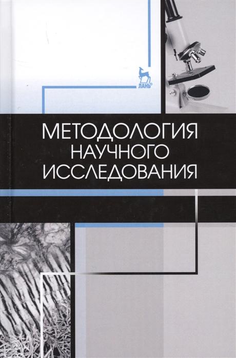 Слесаренко Н. (ред.) Методология научного исследования Учебник