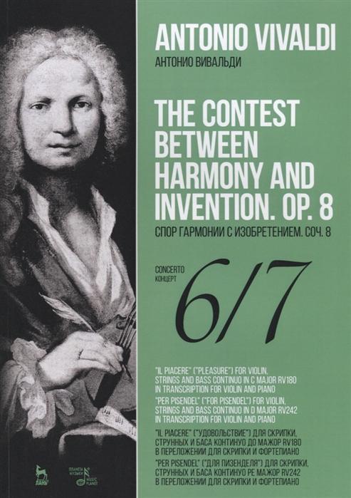Вивальди А. The Contest Between Harmony and Invention Спор гармонии с изобретением Соч 8 Концерт 6 Концерт 7 Ноты