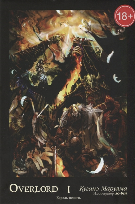 Куганэ Маруяма Overlord Том 1 Король-нежить overlord ранобэ аудиокнига